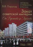 Zakat sovetskoj imperii.Ot Brezhneva do Gorbacheva