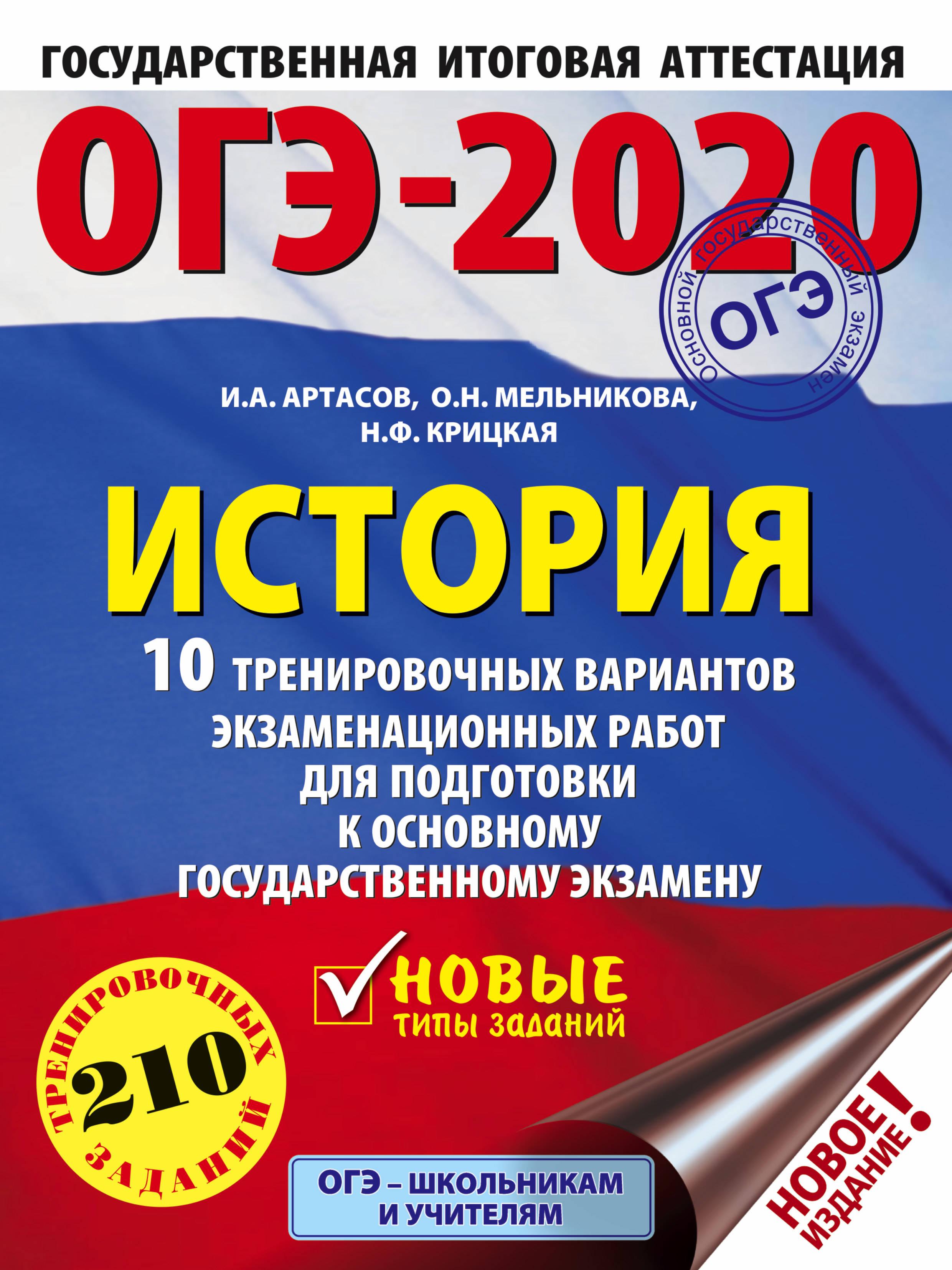 OGE-2020. Istorija (60kh84/8). 10 trenirovochnykh variantov ekzamenatsionnykh rabot dlja podgotovki k OGE