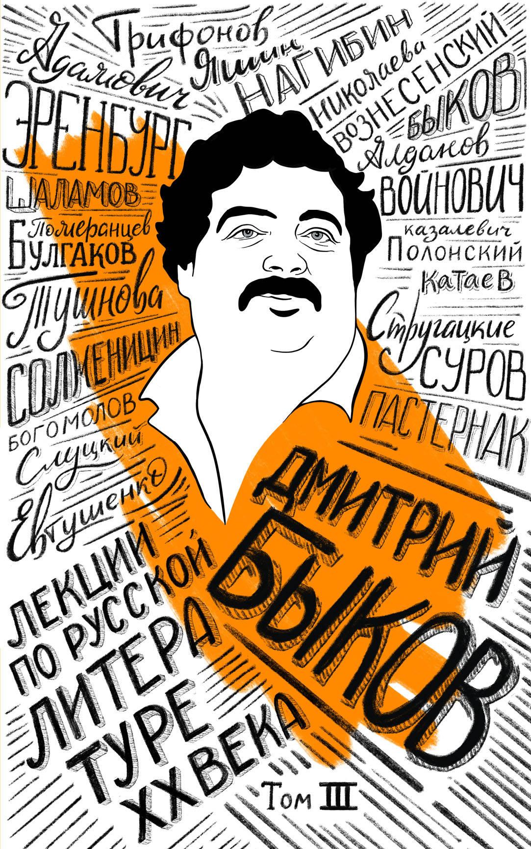 Lektsii po russkoj literature XX veka. Tom 3 (Zheltyj)