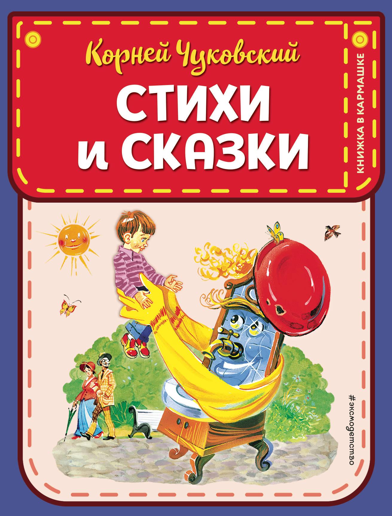 Stikhi i skazki (il. V. Kanivtsa)