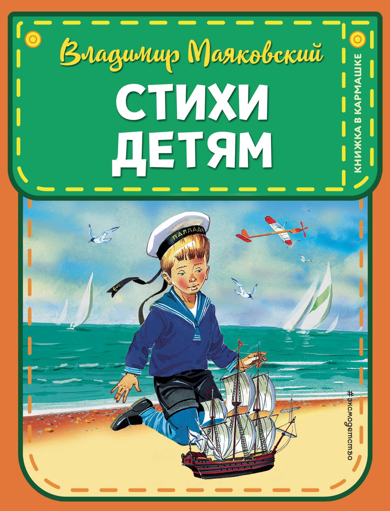 Stikhi detjam (il. V. Kanivtsa)
