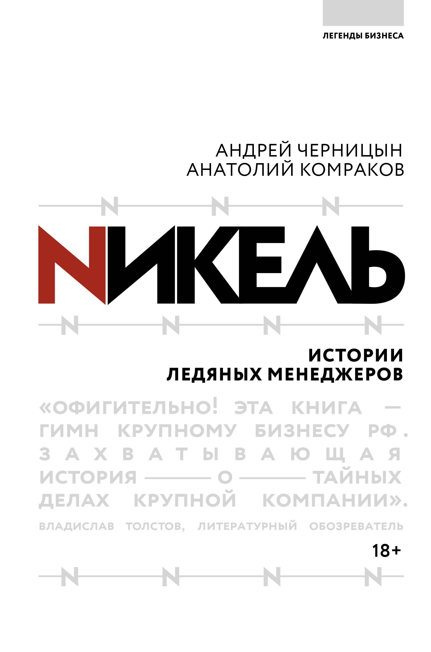 Nikel.Istorii ledjanykh menedzherov.