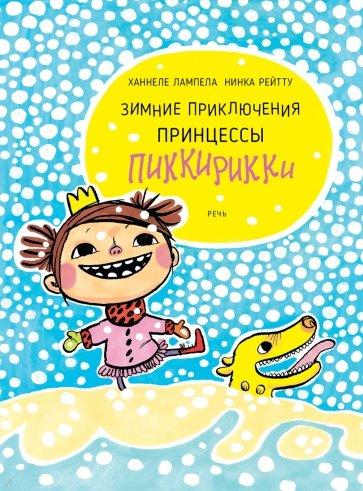 Zimnie prikljuchenija printsessy Pikkirikki