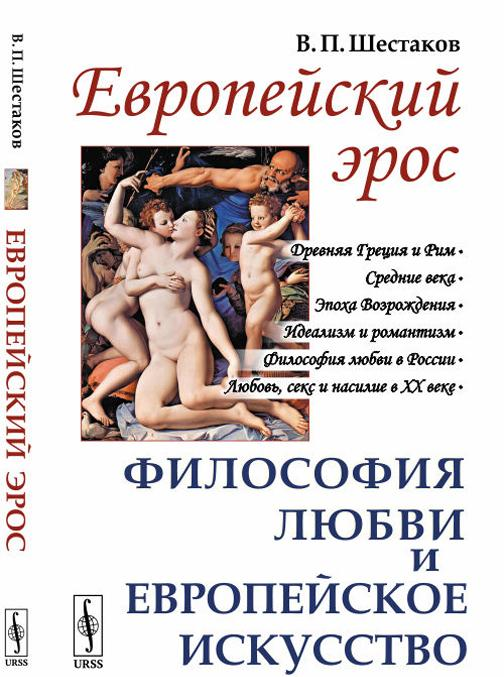 Evropejskij eros. Filosofija ljubvi i evropejskoe iskusstvo