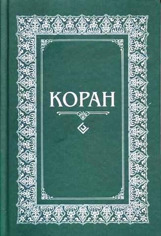 Koran. Perevod s arabskogo i kommentarij Osmanova