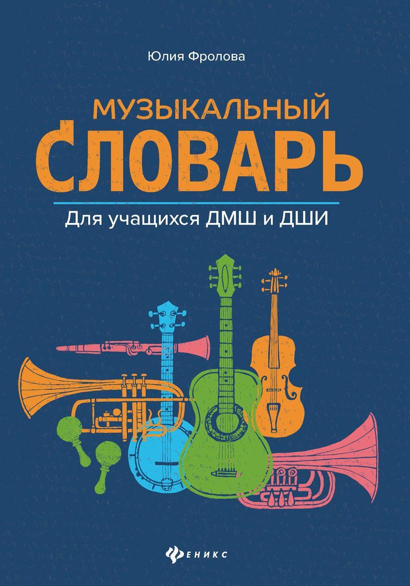 Muzykalnyj slovar. Dlja uchaschikhsja DMSh i DSHI