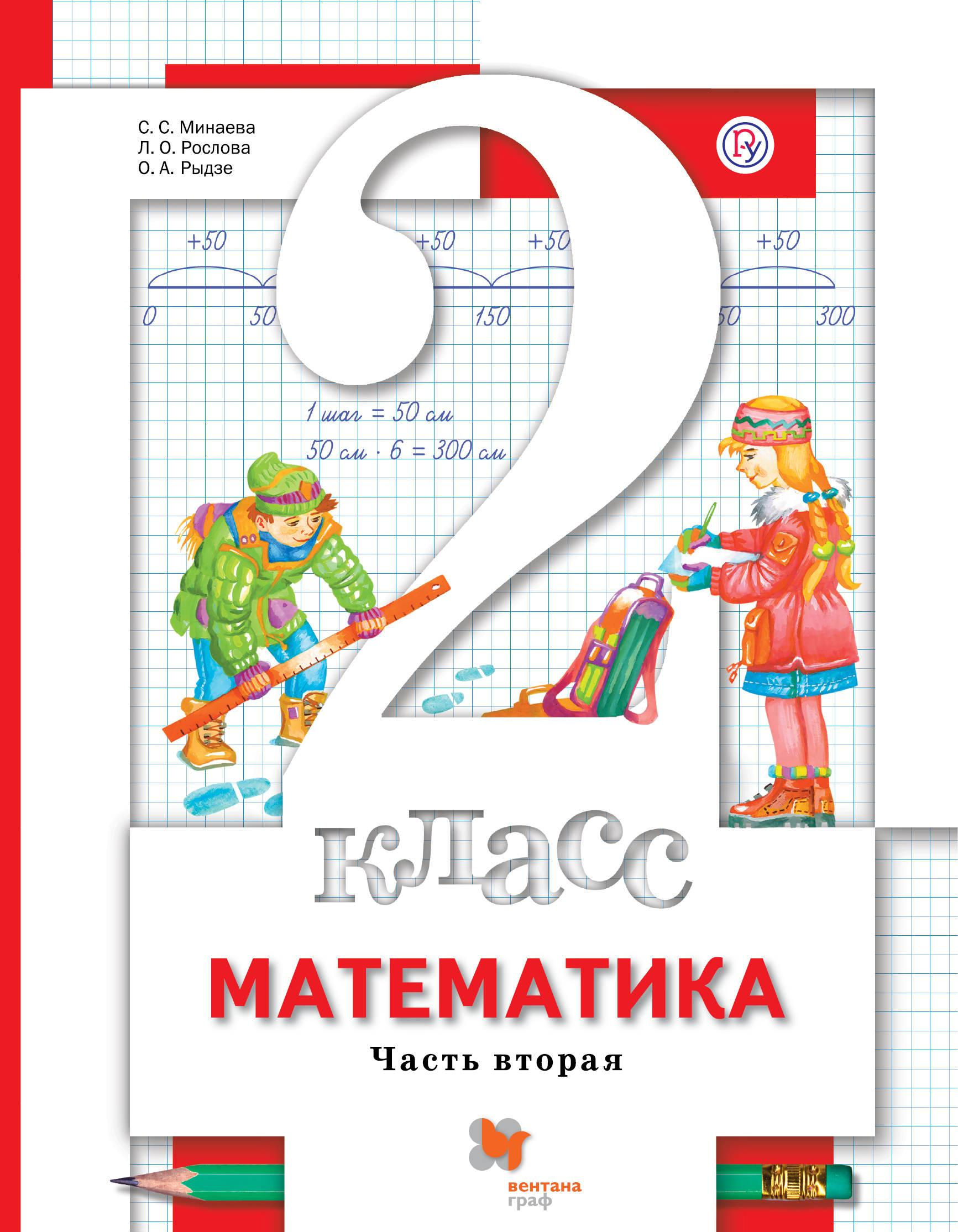 Matematika. 2 klass. Uchebnik. V 2 chastjakh. Chast 2