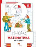 Математика. 2 класс. Учебник. В 2 частях. Часть 1