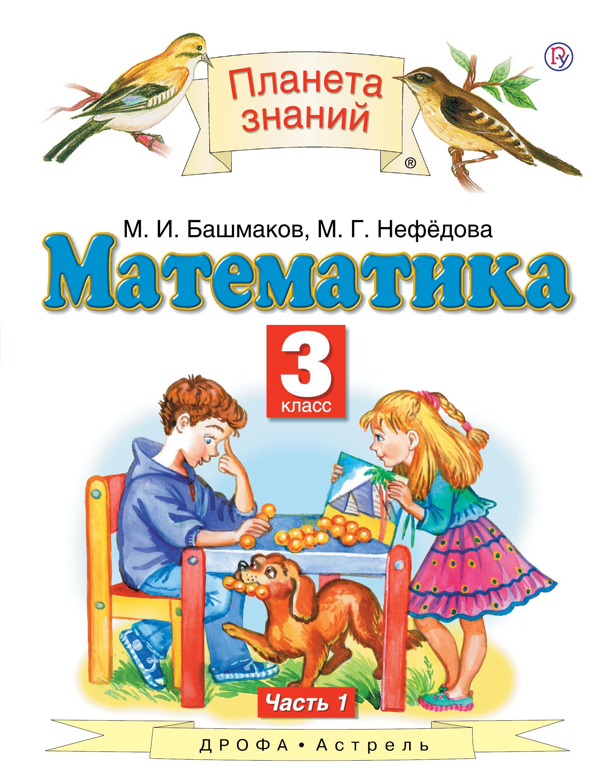 Математика. 3 класс. Учебник в 2 частях. Часть 1