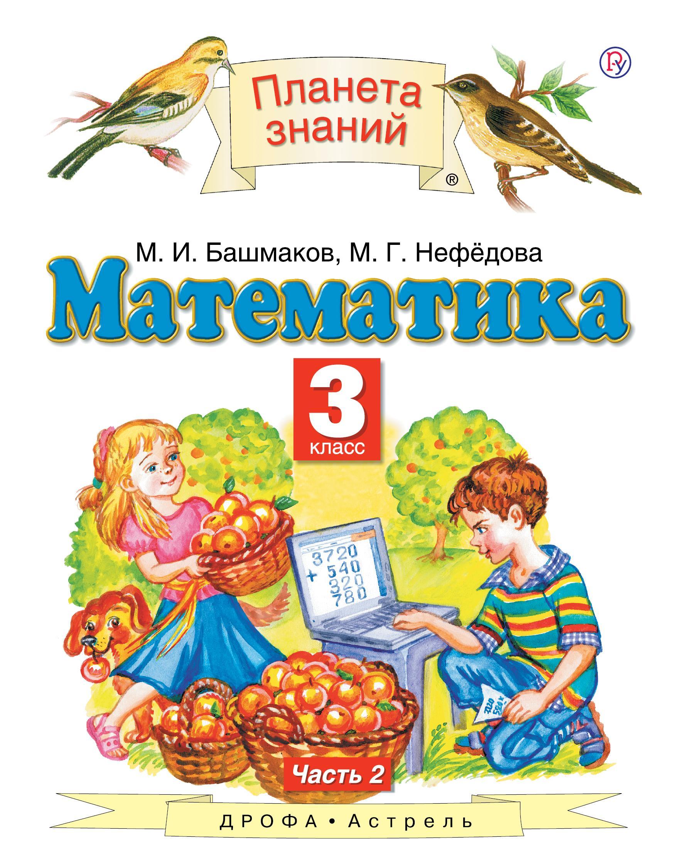 Математика. 3 класс. Учебник в 2-х частях. Часть 2