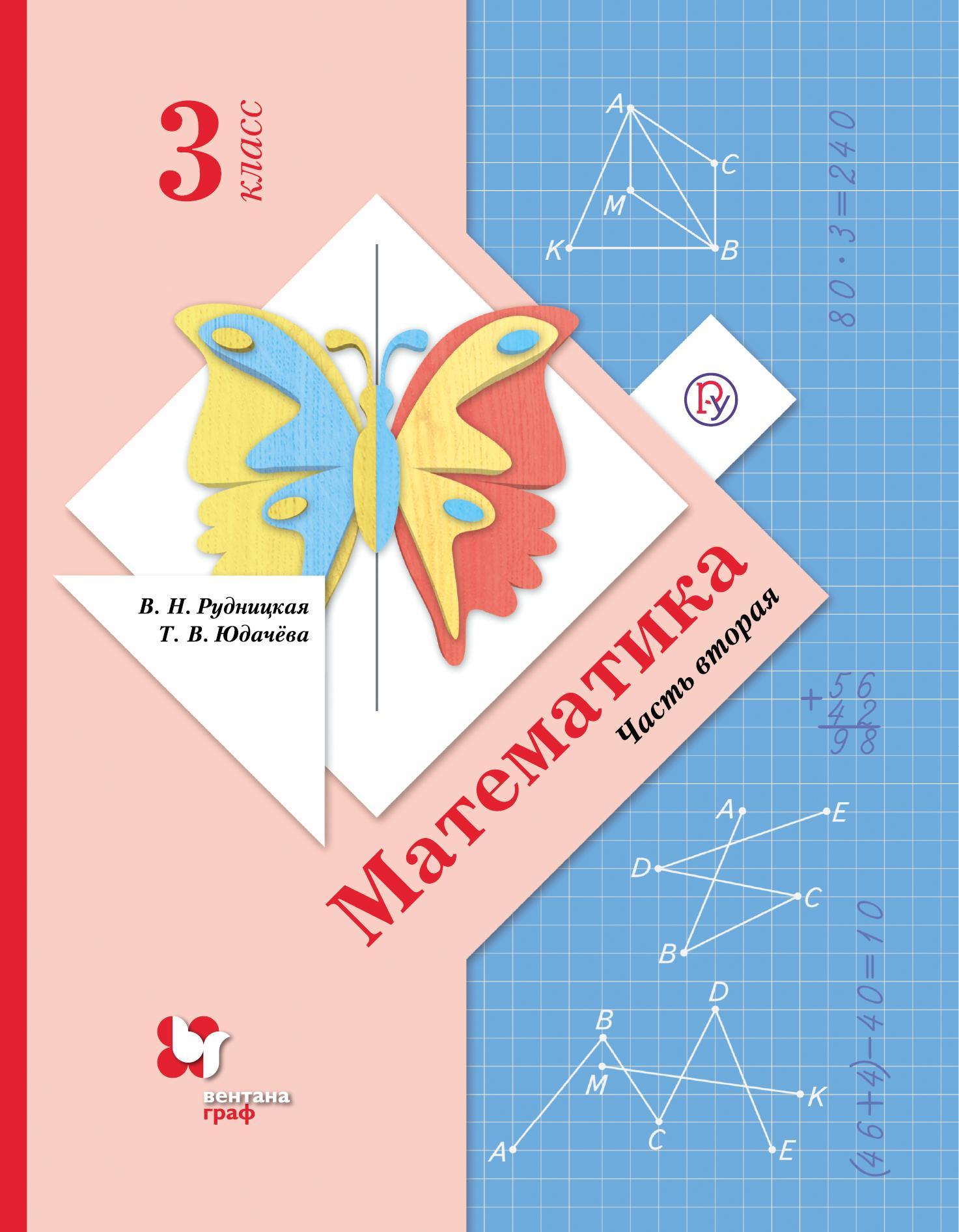 Математика. 3 класс. Учебник в 2 частях. Часть 2