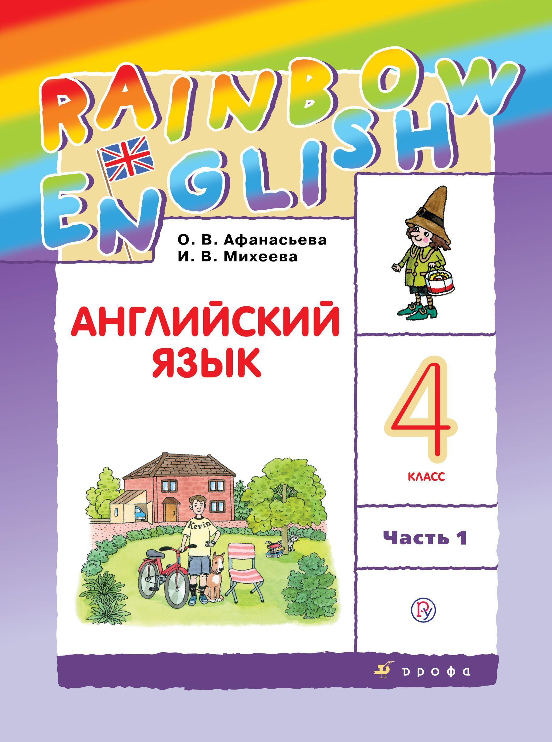 Английский язык. 4 класс. Учебник. В 2 частях. Часть 1