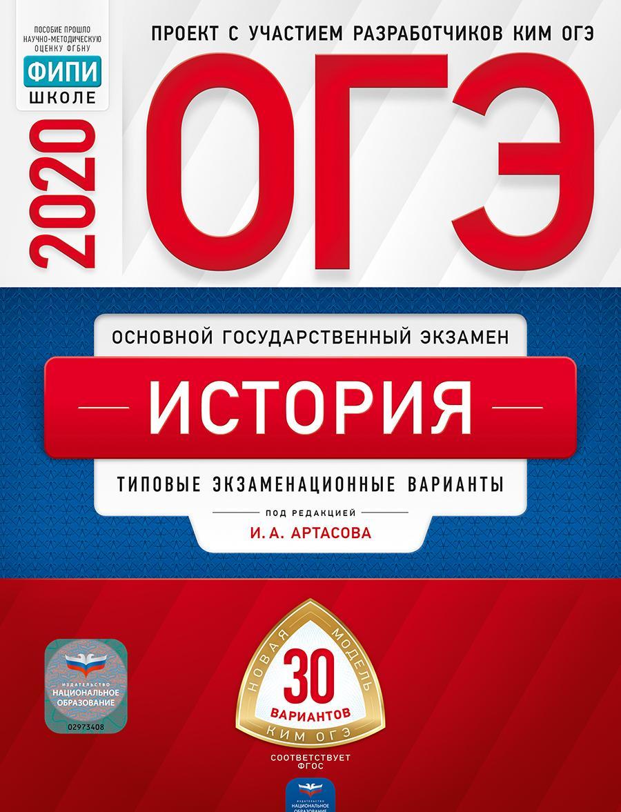 ОГЭ-2020. История. Типовые экзаменационные варианты. 30 вариантов