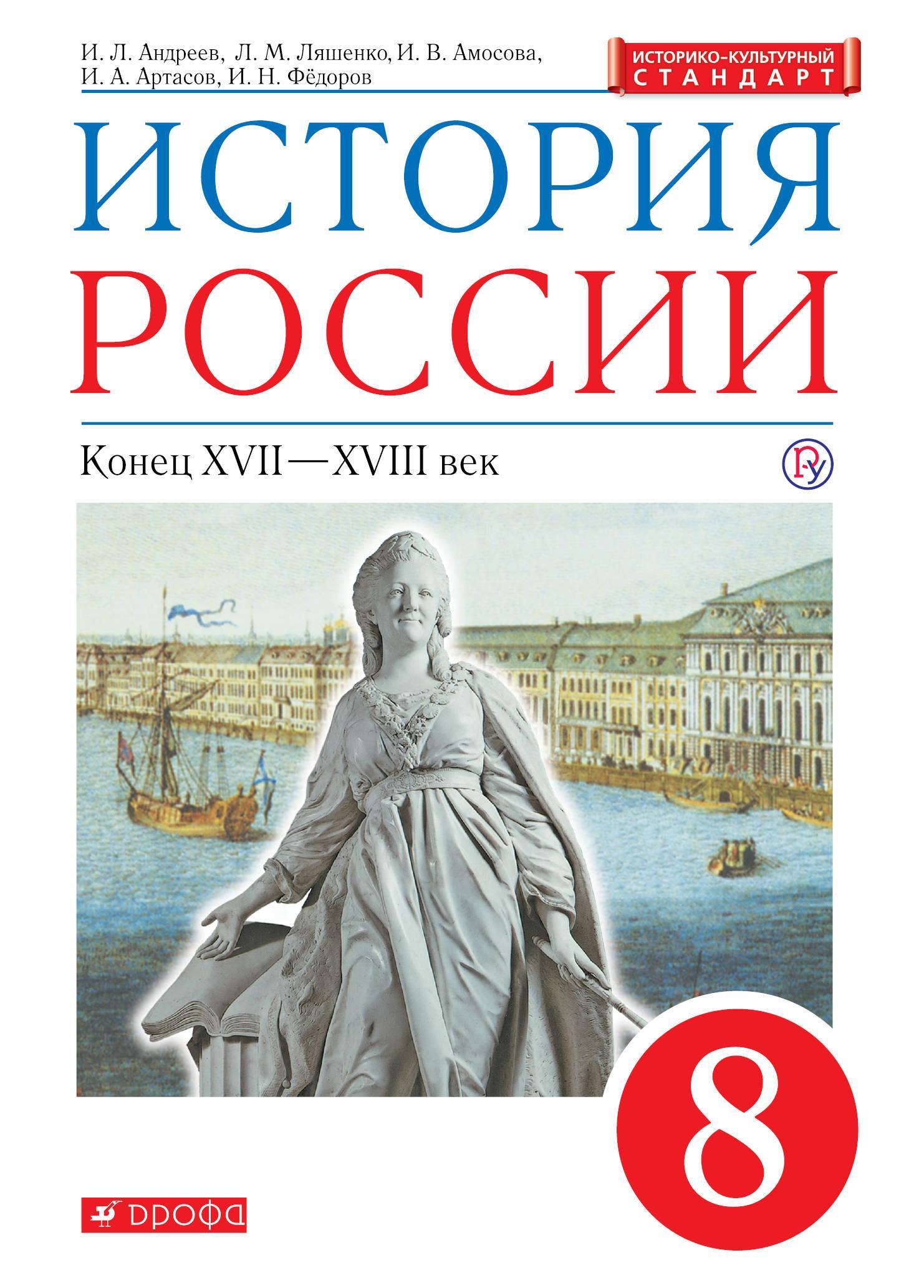 Istorija Rossii. XVII - XVIII vek. 8 klass. Uchebnik.