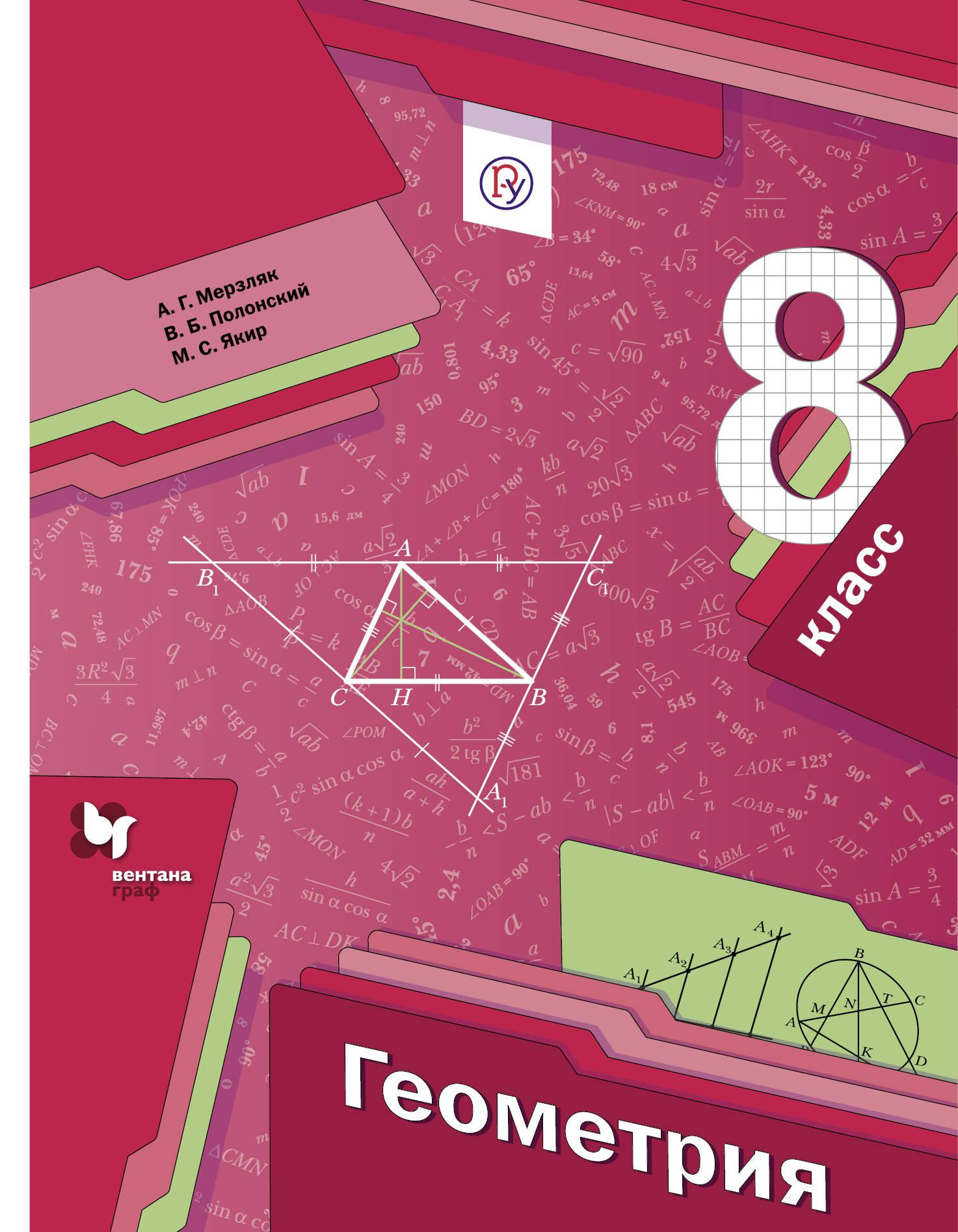 Geometrija. 8 klass. Uchebnik.
