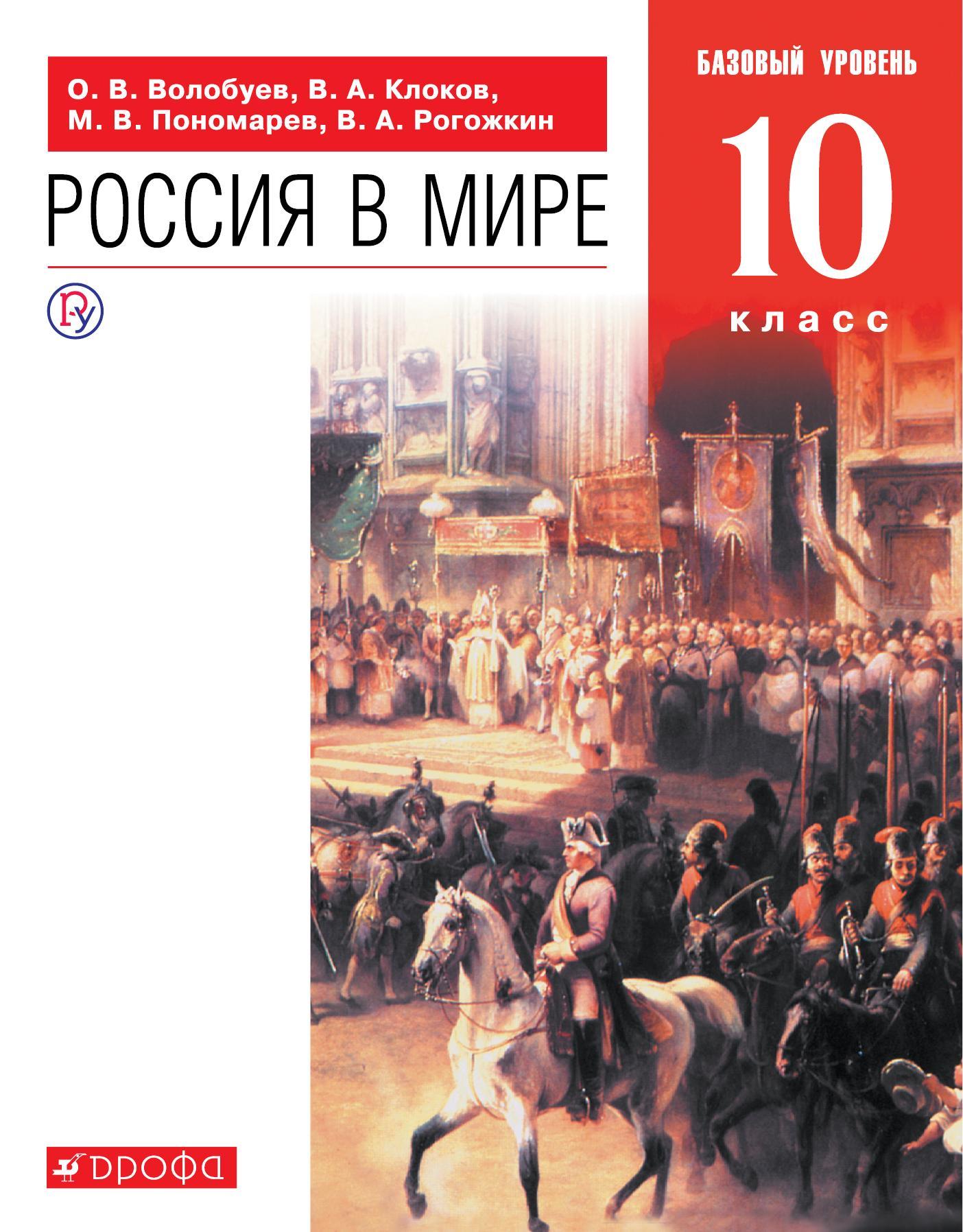 Rossija v mire.10 klass. Uchebnik
