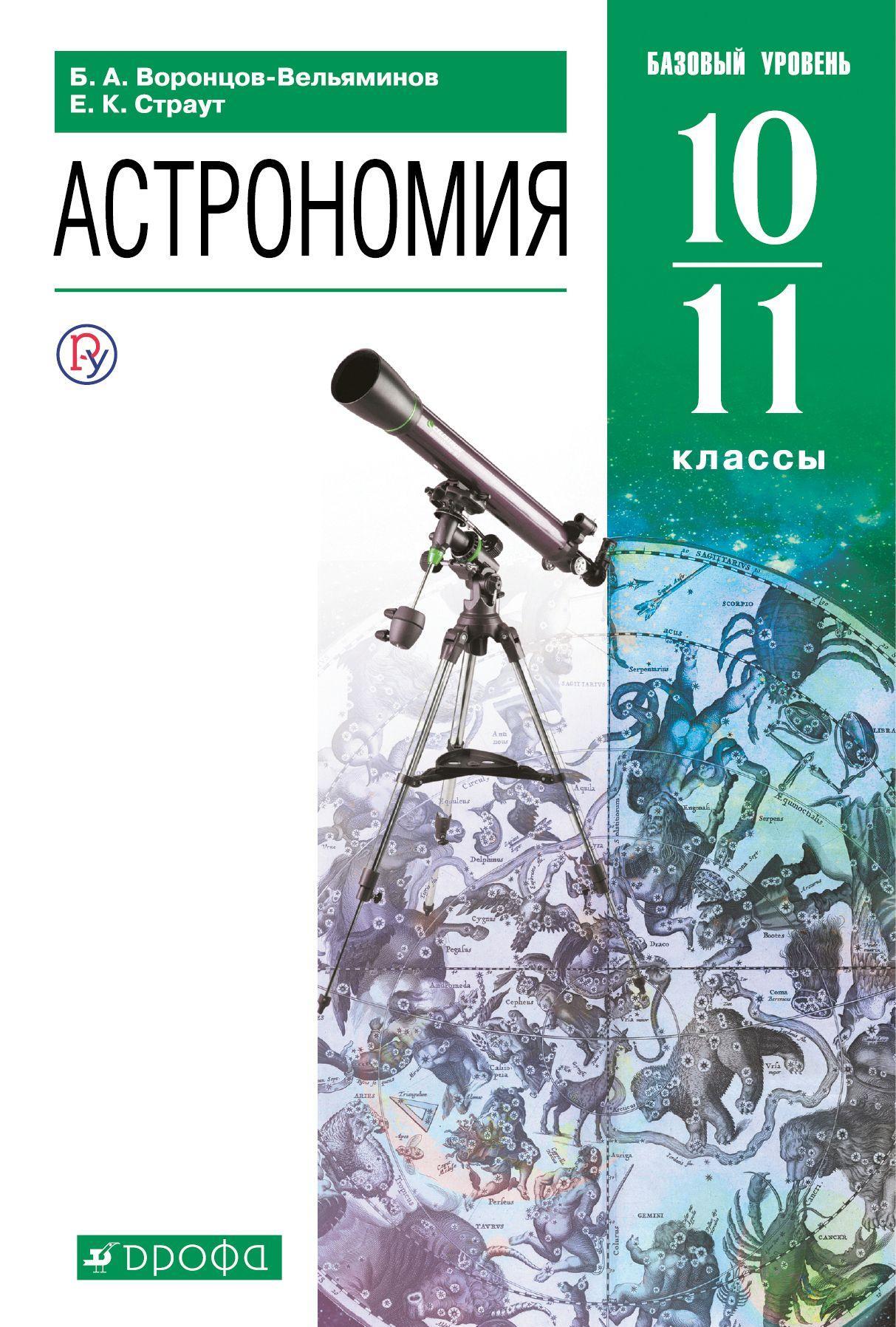 Astronomija. 10-11 klassy. Bazovyj uroven. Uchebnik.