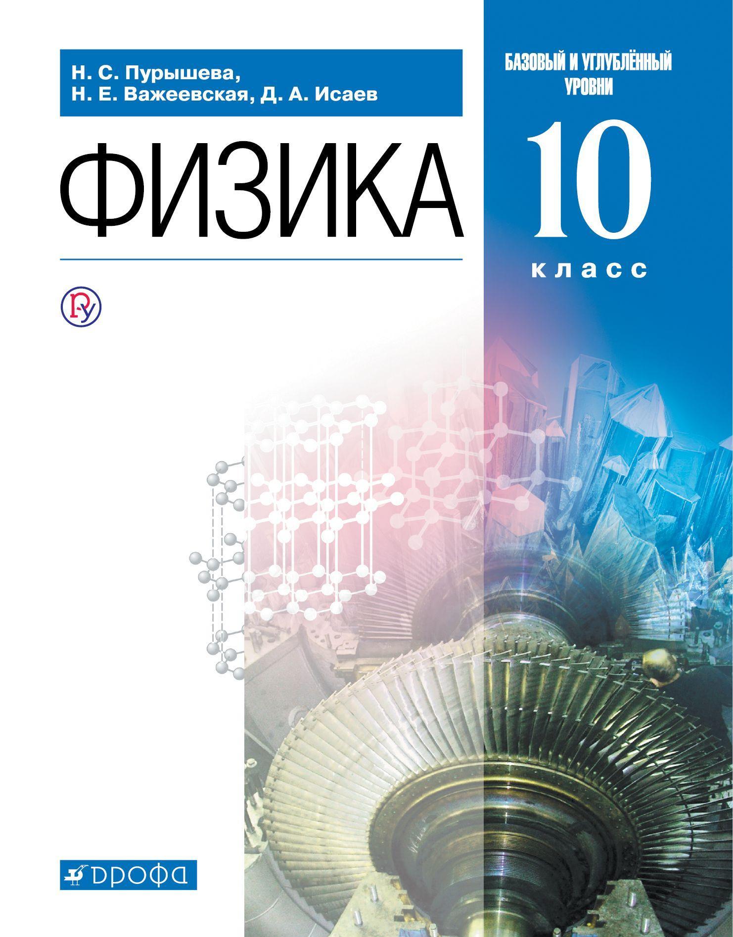 Физика. 10 класс. Базовый и углубленный уровни. Учебник