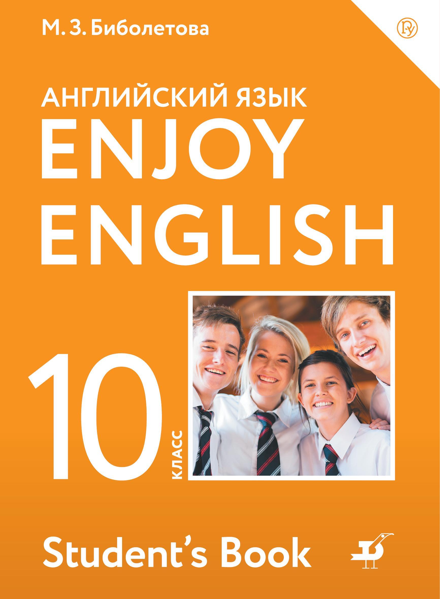 Enjoy English/Anglijskij s udovolstviem. Bazovyj uroven. 10 klass. Uchebnik