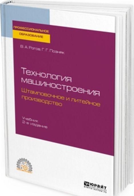 Tekhnologija mashinostroenija. Shtampovochnoe i litejnoe proizvodstvo. Uchebnik