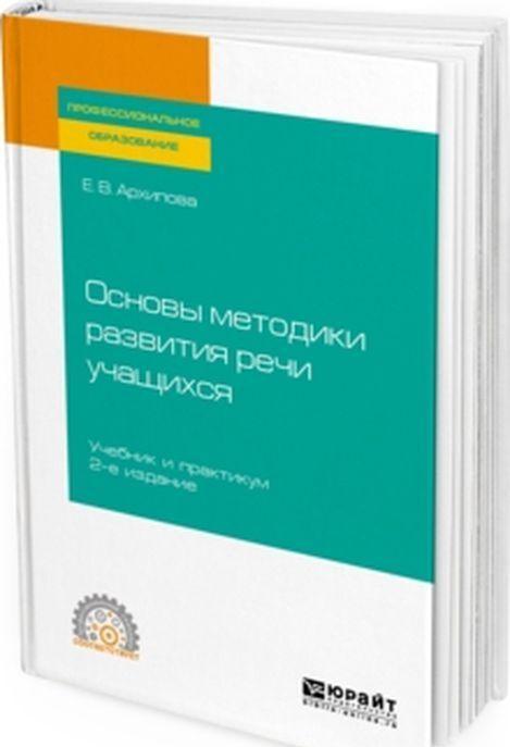 Osnovy metodiki razvitija rechi uchaschikhsja. Uchebnik i praktikum
