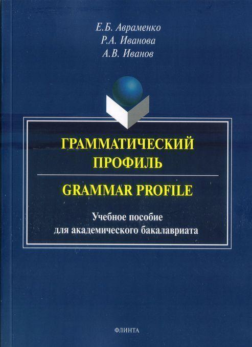 Grammaticheskij profil. Grammar Profile. Uchebnoe posobie