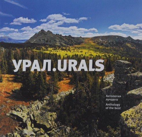 Ural. Antologija luchshego / Ural: Antology of the Best