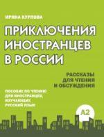 Приключения иностранцев в России. Рассказы для чтения и обсуждения