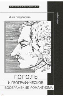 Gogol i geograficheskoe voobrazhenie romantizma. Monografija