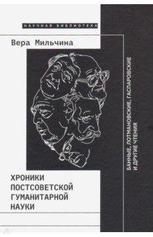 Khroniki postsovetskoj gumanitarnoj nauki. Bannye, Lotmanovskie, Gasparovskie i drugie chtenija