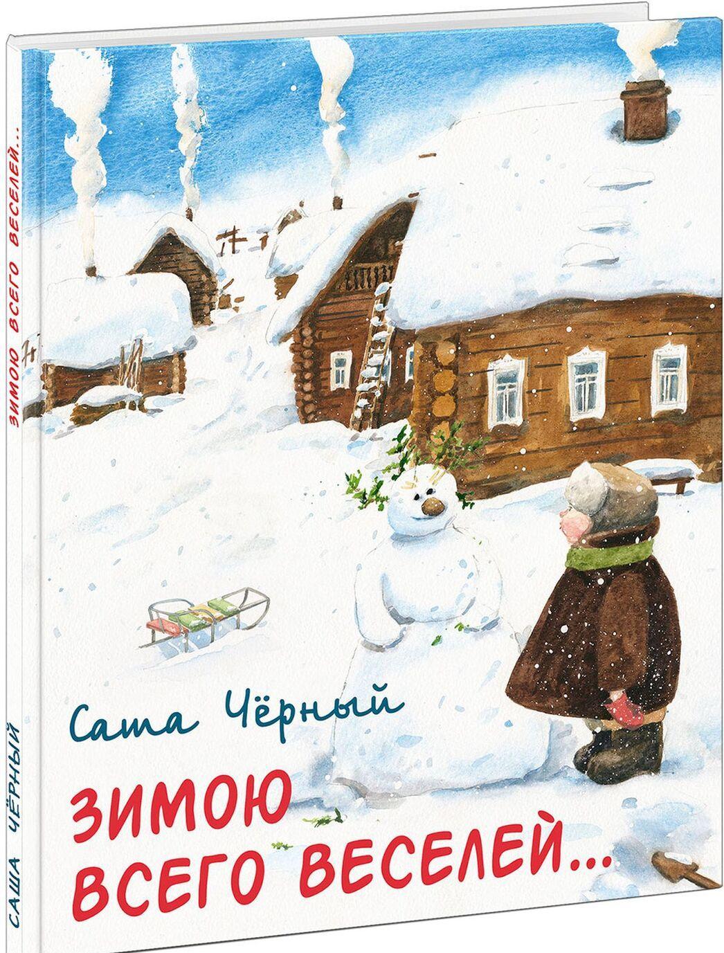 Zimoju vsego veselej