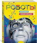 Roboty. Bolshaja entsiklopedija