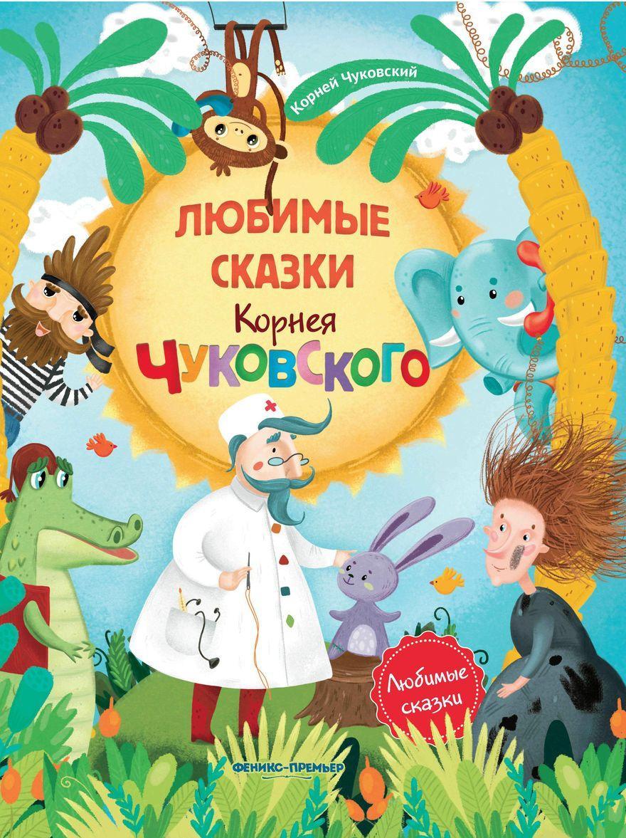 Ljubimye skazki Korneja Chukovskogo. Sbornik skazok