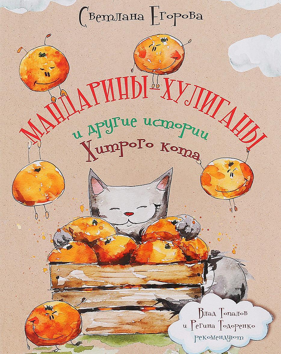 Mandariny-khuligany i drugie istorii Khitrogo kota