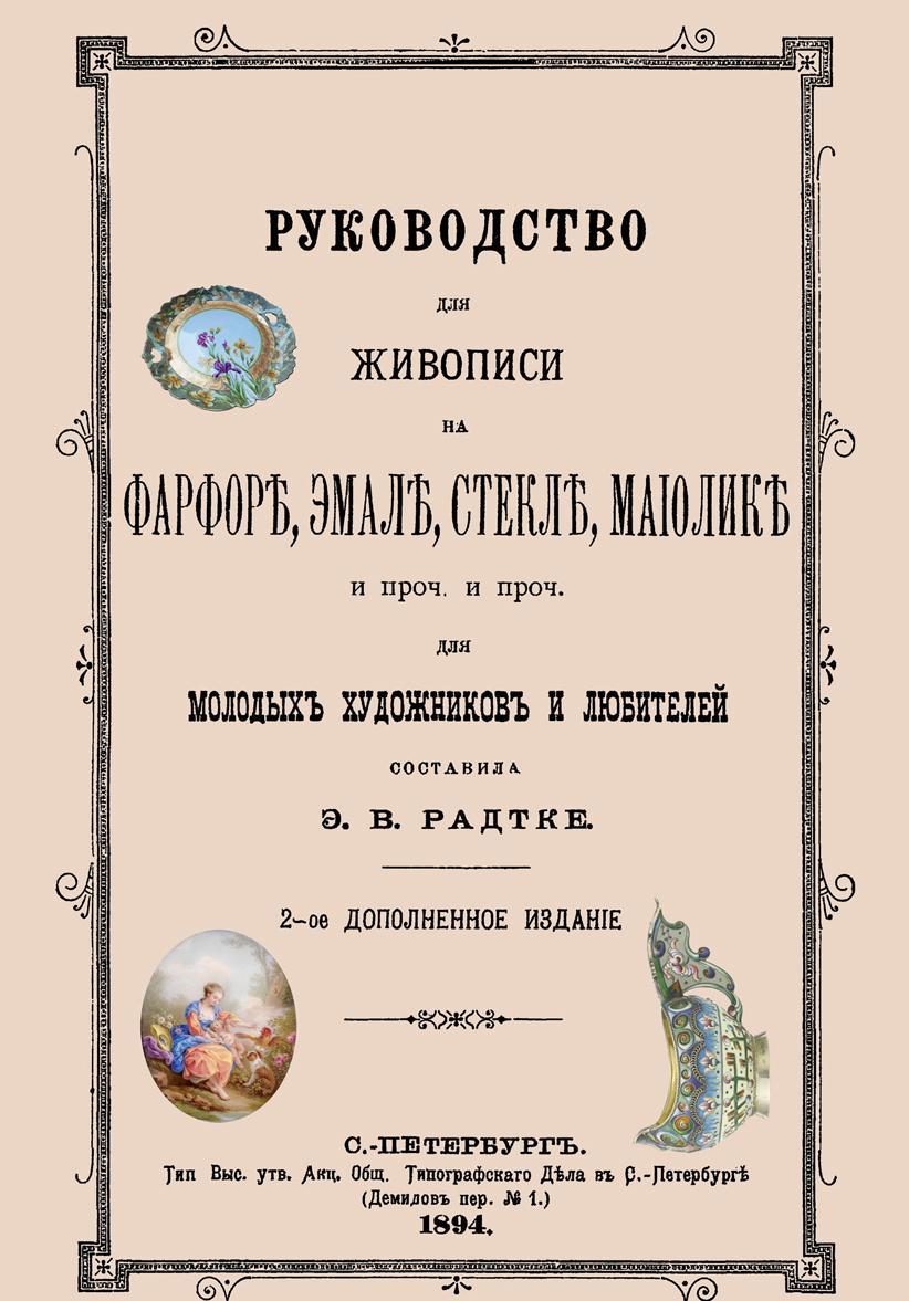 Rukovodstvo dlja zhivopisi na farfore, emali, stekle, maiolike i proch. i proch. Dlja molodykh khudozhnikov i ljubitelej