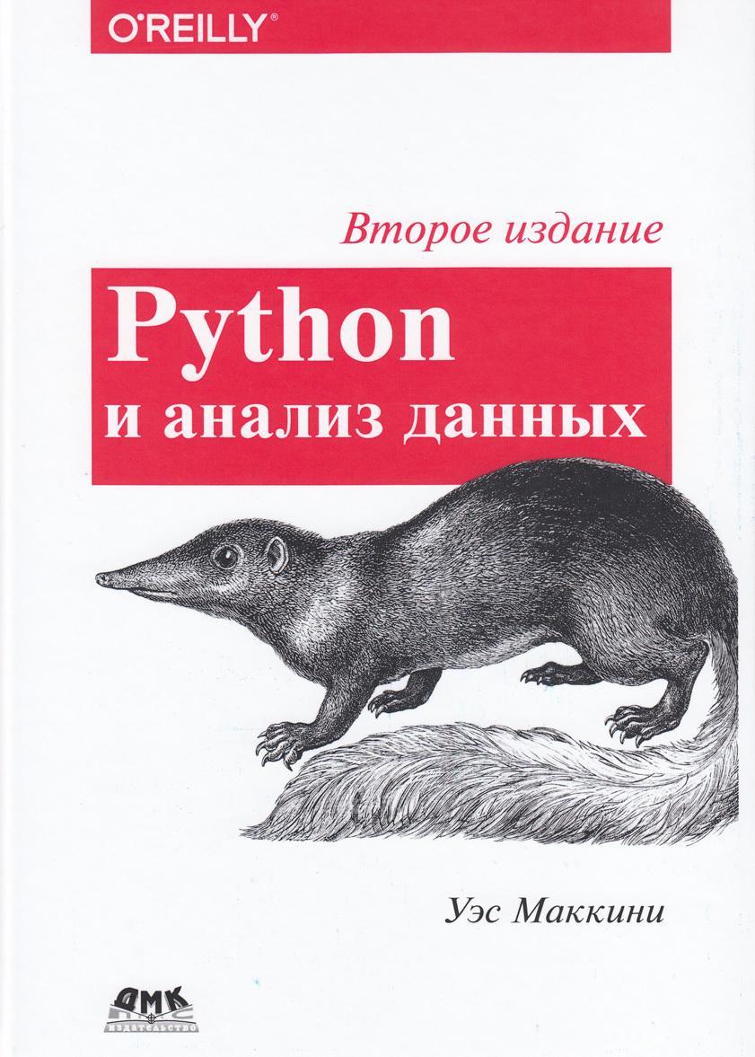 Python i analiz dannykh