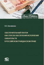 Obespechitelnyj platezh kak sposob obespechenija ispolnenija objazatelstv v rossijskom grazhdanskom prave
