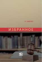 A. G. Didenko. Izbrannoe