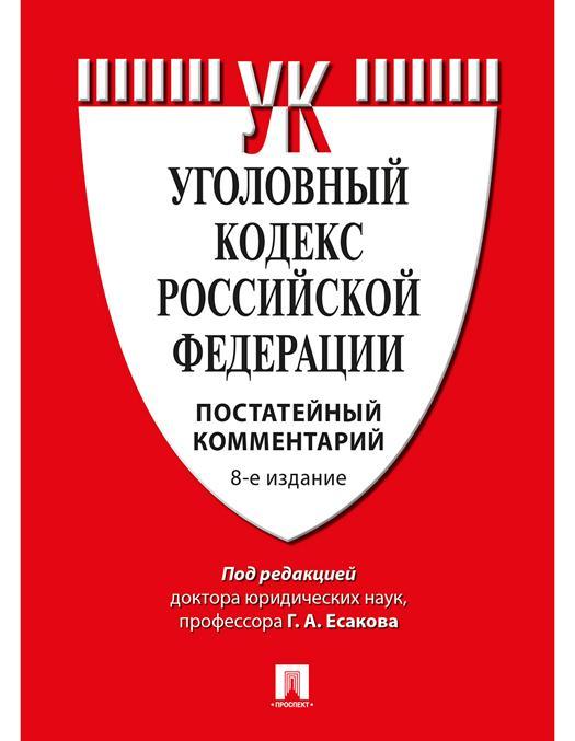 Kommentarij k Ugolovnomu kodeksu Rossijskoj Federatsii. Postatejnyj kommentarij