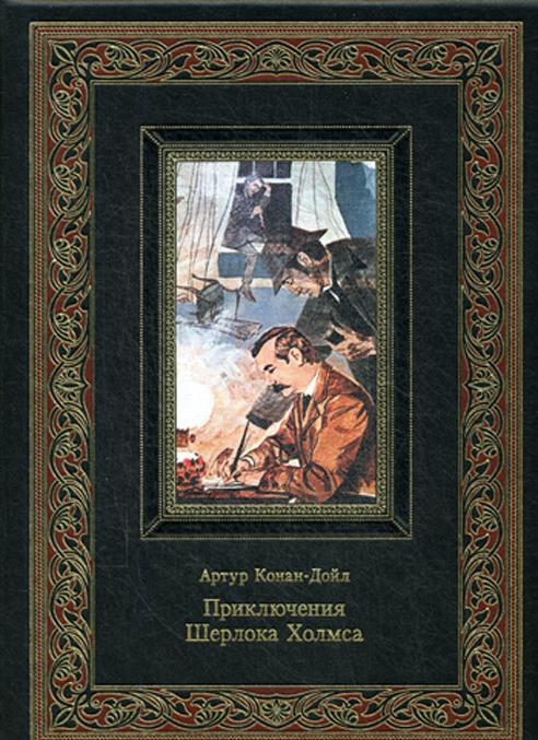 Prikljuchenija Sherloka Kholmsa (ekskljuzivnoe podarochnoe izdanie)