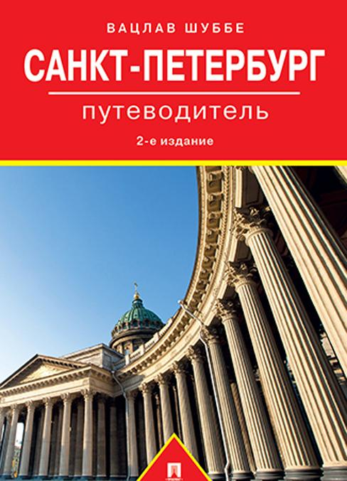 Putevoditel po Sankt-Peterburgu