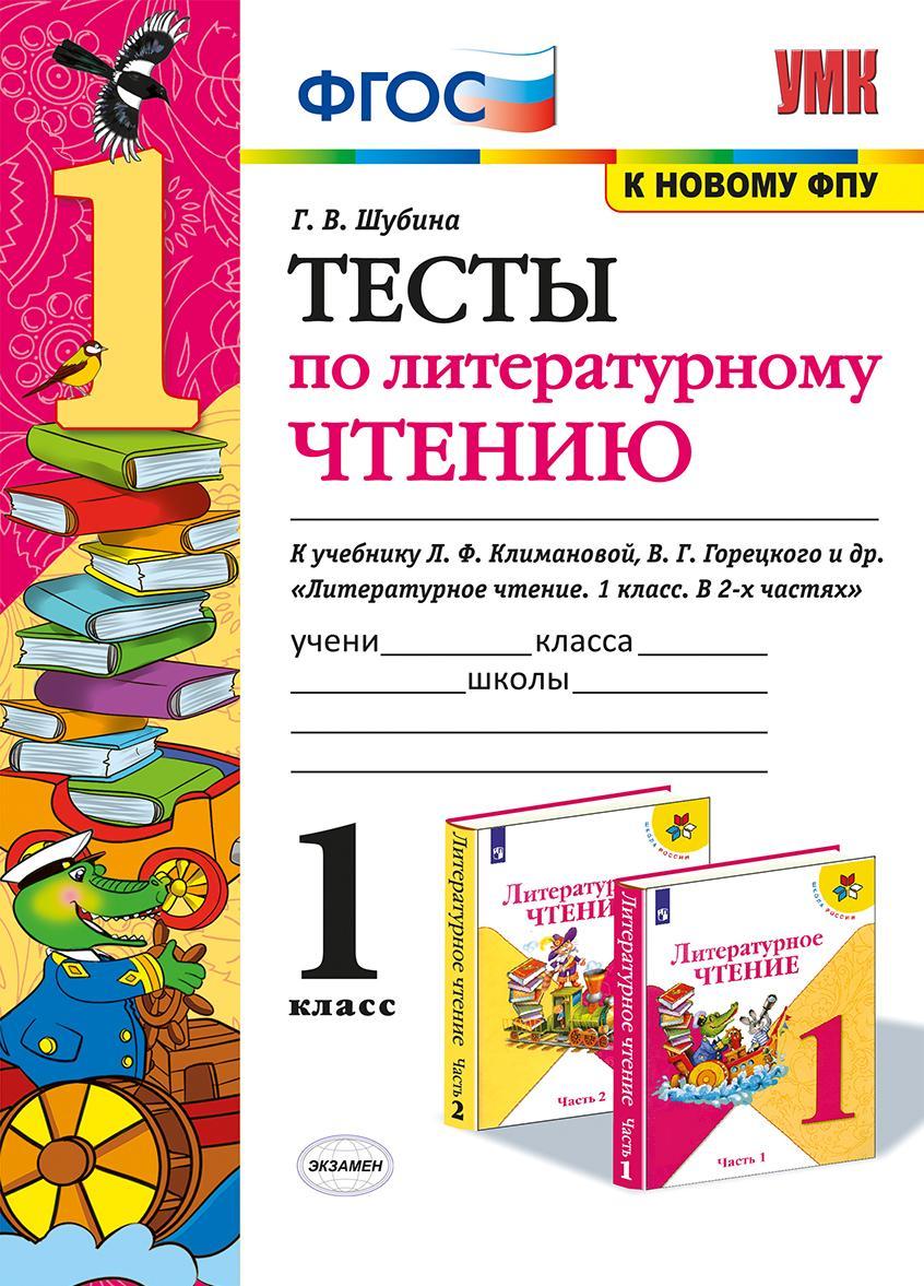 Literaturnoe chtenie. 3 klass. Testy. K uchebniku L. F. Klimanovoj, V. G. Goretskogo i dr.