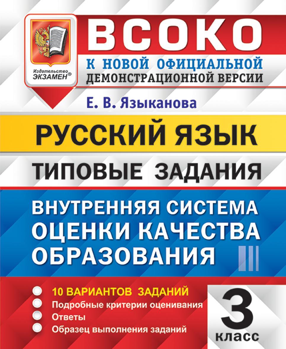 VSOKO. Russkij jazyk. 3 klass. Tipovye zadanija. 10 variantov zadanij