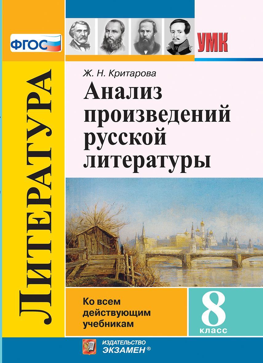 Literatura. 8 klass. Analiz proizvedenij russkoj literatury