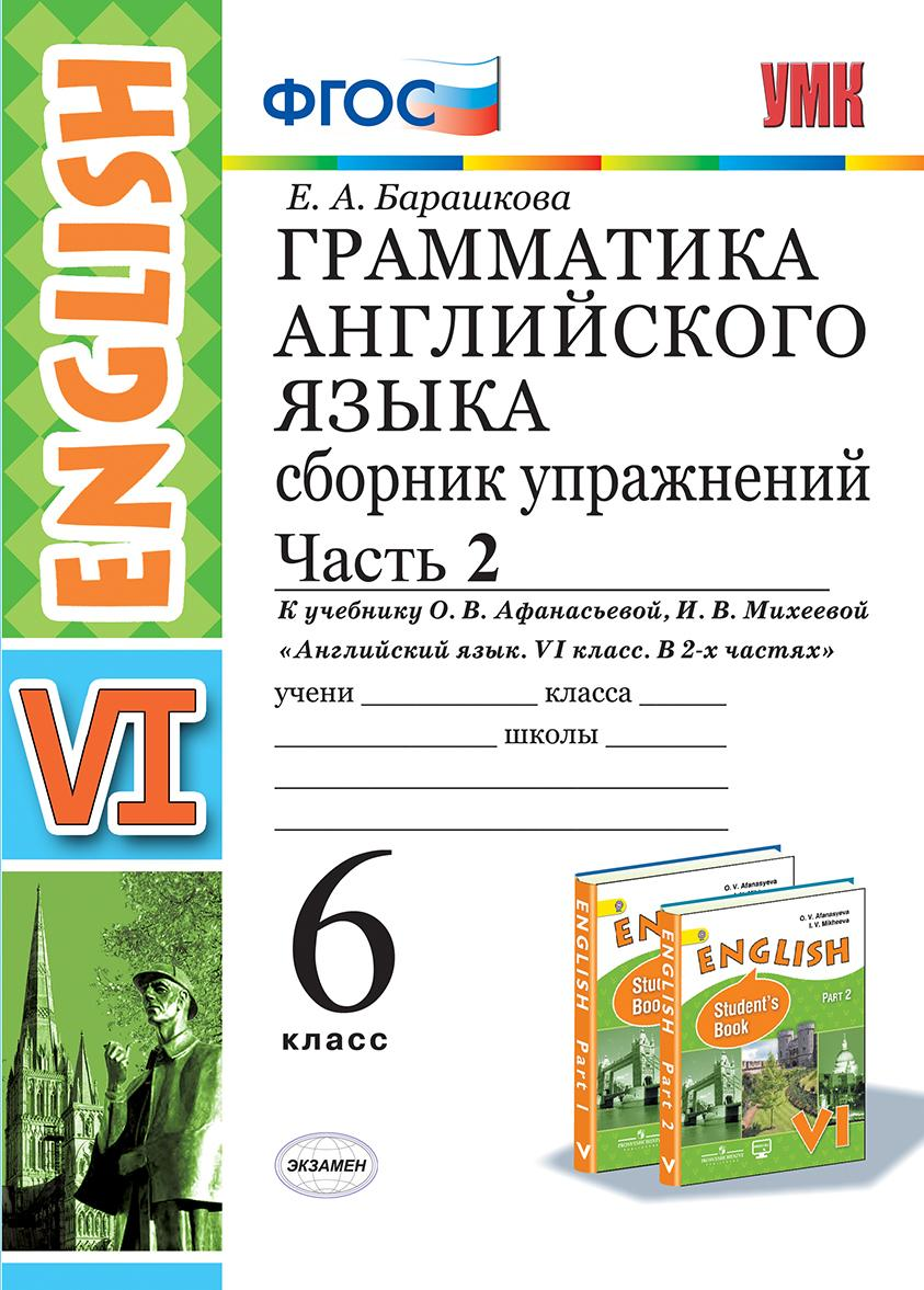 Grammatika anglijskogo jazyka. 6 klass. Sbornik uprazhnenij k uchebniku O. V. Afanasevoj, I. V. Mikheevoj. V 2 chastjakh. Chast 2