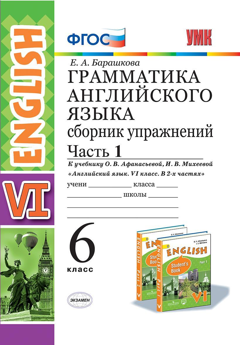 Grammatika anglijskogo jazyka. 6 klass. Sbornik uprazhnenij k uchebniku O. V. Afanasevoj, I. V. Mikheevoj. V 2 chastjakh. Chast 1