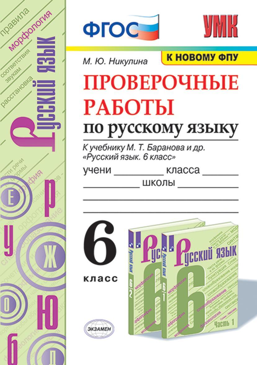 Russkij jazyk. 6 klass. Proverochnye raboty k uchebniku M. T. Baranova i dr.