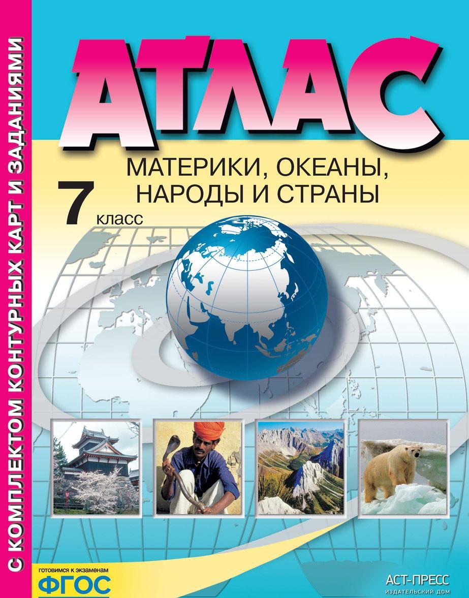 Atlas + k/k. 7 klass. Materiki, okeany, narody i strany