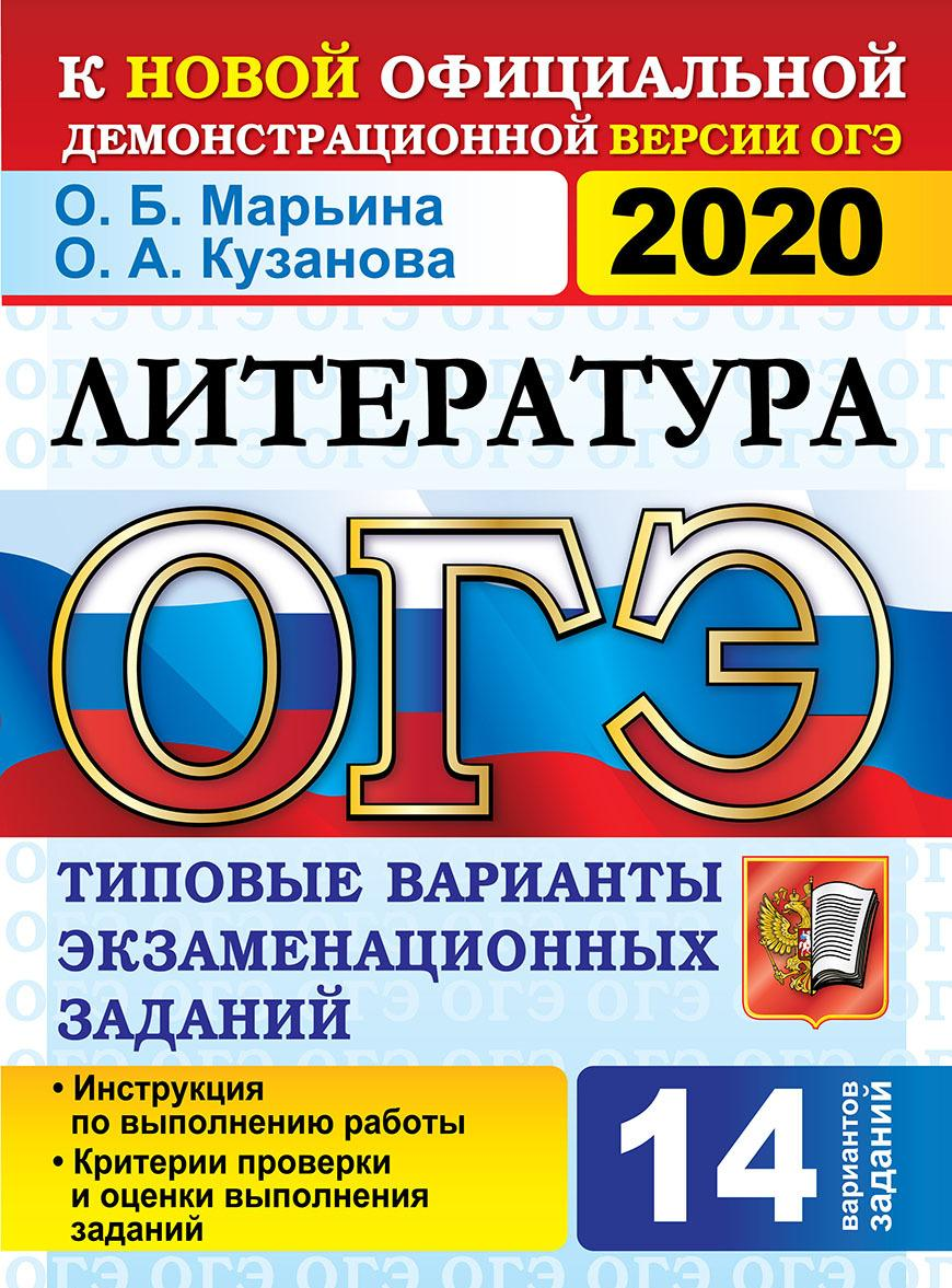 ОГЭ 2020. Литература. 14 вариантов. Типовые варианты экзаменационных заданий