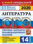 OGE 2020. Literatura. 14 variantov. Tipovye varianty ekzamenatsionnykh zadanij